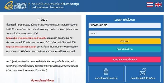 boi application