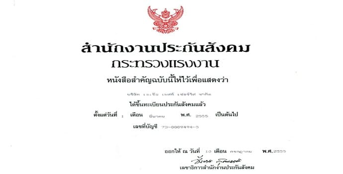 Thai Company social security